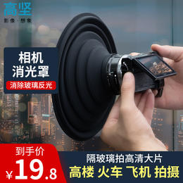 cokin高坚消光罩手机微单反相机镜头遮光罩防玻璃反光硅胶镜头罩