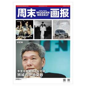 周末画报 商业财经时尚生活周刊2020年7月1126期 秦昊