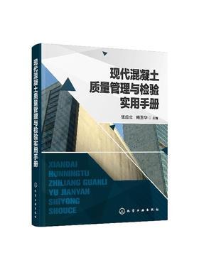 现代混凝土质量管理与检验实用手册 混凝土原材料的质量控制配制强度配合比设计混凝土施工生产工艺过程质量控制技术书籍