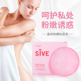 【为思礼】【买3送2】SIVE私护晶体粉嫩皂|7种花瓣42天发酵,减淡黑色素、嫩白紧致、祛异味 ,成分温和 女性护理 90g/盒