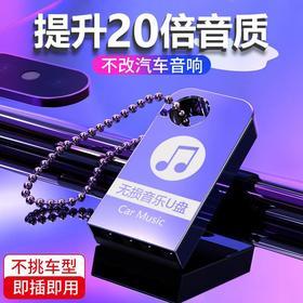 汽车车载音乐U盘32G (内置2200首歌+50个视频)