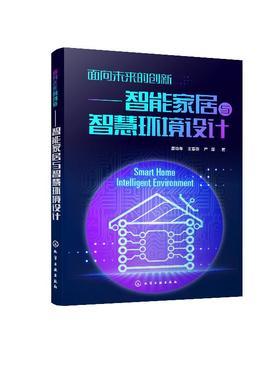 面向未来的创新 智能家居与智慧环境设计 董治年 住宅智能化建筑设计书籍智能家居系统产品单品智能家电家具设计产品交互设计书籍