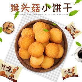 【江浙沪包邮】10.9元 15包左右 500g 好吃的猴头菇小饼干
