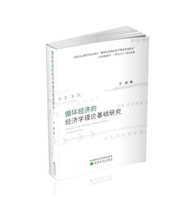 循环经济的经济学理论基础研究