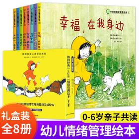 小灯泡情绪管理绘本全8册儿童情商性格宝宝情绪管理幼儿园图画书