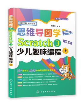 思维导图学Scratch 3少儿趣味编程 方其桂 scratch少儿游戏趣味编程 儿童编程入门Scratch 3.0编程真好玩 儿童创客教育书