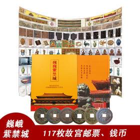 【故宫邮票】巍巍紫禁城117枚珍邮古钱币集藏册