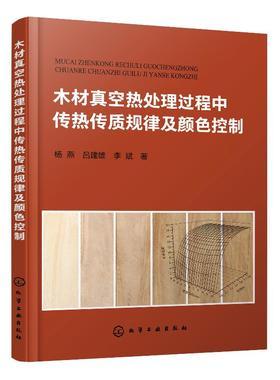 木材真空热处理过程中传热传质规律及颜色控制 杨燕 木材真空热处理材色研究书籍 木材科学与加工技术书木材传热传质行为