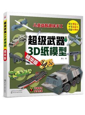 超级武器3D纸模型 精华版 童心 手工书儿童手工制作益智幼儿园宝宝DIY飞机坦克汽车纸模型立体折纸大全3-6-8-10岁创意幼儿趣味书籍