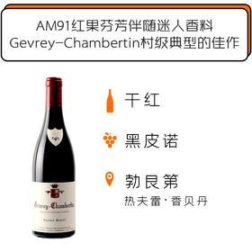 2017年份莫特阿诺德酒庄哲维瑞香贝丹红葡萄酒 Arnaud Mortet Gevrey-Chambertin 2017