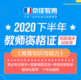 2020下半年教师资格证【教育知识与能力】刷题通关训练营