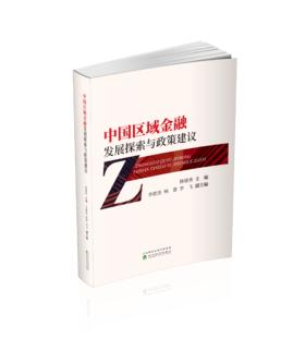 中国区域金融发展探索与政策建议