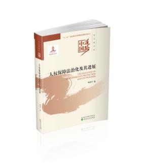 人权保障法治化及其进展--中国道路·政治建设卷