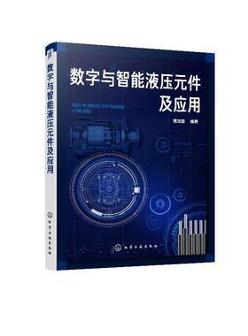 数字与智能液压元件及应用 黄志坚 液压数字元件与智能元件结构原理技术书籍 智能液压元件设计方法智能控制系统设计制造