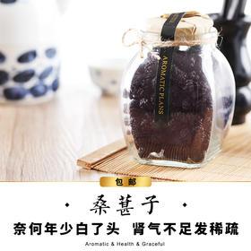 【包邮】塔泽 桑葚/椹-大瓶装-果