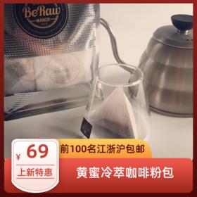 *上新特惠*黄蜜冷泡咖啡粉包,产季特供,售完无补~
