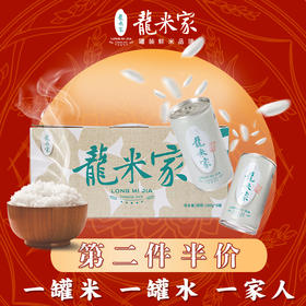 【第二件半价】龙米家五常大米稻花香2号东北大米罐装长粒香米礼盒