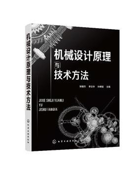 机械设计原理与技术方法 张丽杰 常用机械设计基本知识创新方法教程书 机械常用机构设计运动原理设计方法仿真设计应用书