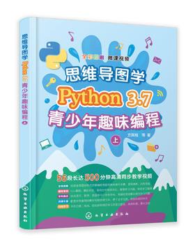 思维导图学Python 3.7青少年趣味编程 Python青少年趣味编程入门自学书籍中小学编程自学编程启蒙教程书籍python编程入门