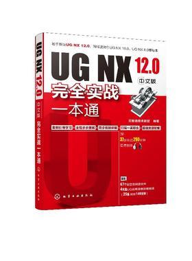 ug教程书籍 NX12.0中文版完全实战一本通ug12.0从入门精通与实践UG12.0数控加工编程教程软件视频教程ug零基础自学入门 ug编程建模