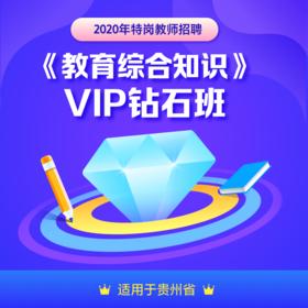 【贵州】2020年特岗教师招聘 《教育综合知识》 VIP钻石班