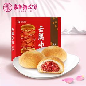 嘉华 经典云腿小饼6枚礼盒