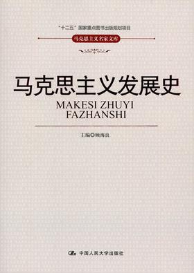 马克思主义发展史