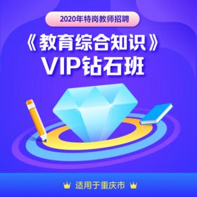 【重庆】2020年特岗教师招聘 《教育综合知识》 VIP钻石班