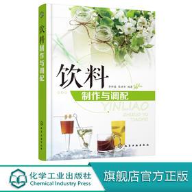 饮料制作与调配 饮料品种设计色彩配制口味改善香味调制营养组合装饰造型方法技巧 茶饮果汁咖啡乳饮冰鲜饮料奶茶配方制作大全书籍
