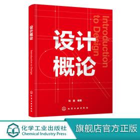 设计概论 饶鉴 设计本质设计美学设计思维设计主体设计心理学设计批评概论书籍 设计学院设计基础教材设计书籍设计师参考
