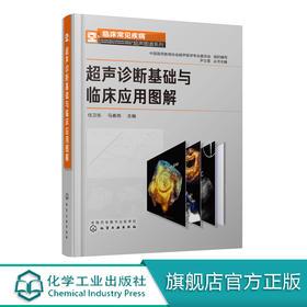 临床常见疾病超声图谱系列 超声诊断基础与临床应用图解 任卫东 常见疾病超声诊断方法常用超声诊断技术原理应用医学书 图文并茂