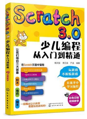 Scratch3.0少儿编程从入门到精通 全彩版 我的第一本编程思维启蒙书 幼儿编程入门教材教程 提升儿童批判性思维 逻辑思维技能发展