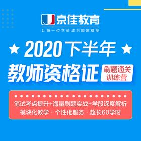 2020下半年教师资格证刷题训练营【教育知识与能力和综合素质】