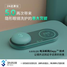 3N还原仪5.0版 隐形眼镜美瞳自动电动清洗器 隐形眼镜盒