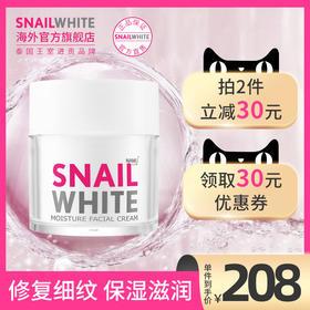 泰国snailwhite施妮薇蜗牛霜补水保湿滋润面霜紧致抗皱修护敏感肌
