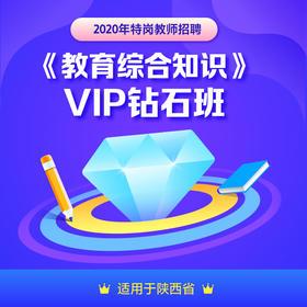 【陕西】2020年特岗教师招聘 《教育综合知识》 VIP钻石班