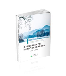 基于资源与环境约束下的生态农旅产业耦合系统机制研究