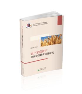 农户家庭资产金融价值转化问题研究