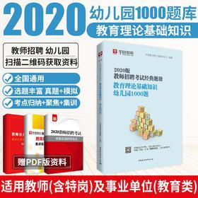 2020版教师招聘考试经典题册教育理论基础知识. 幼儿园1000题