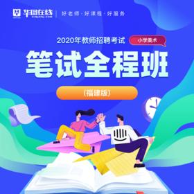 【福建小学美术】2020年教师招聘考试笔试全程班
