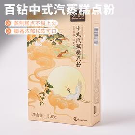 百钻中式汽蒸糕点粉500g/300g