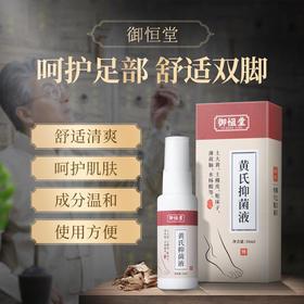 【第3件1元】御恒堂黄氏抑菌液 30ml/瓶