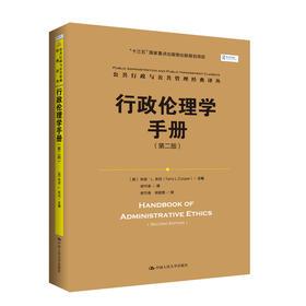 【官方现货】 行政伦理学手册(第二版)