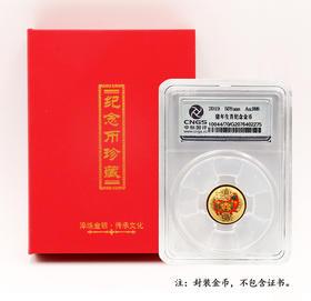 【单金币】2019猪年生肖3克圆形金币封装版(赠礼盒)