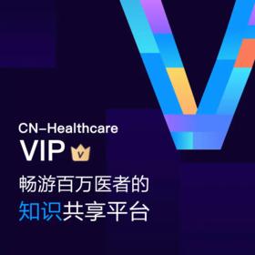买年度VIP送峰会精彩内容回顾纪念版U盘