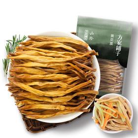 黄花菜 200g/袋*2