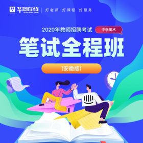 【安徽中学美术】2020年教师招聘考试笔试全程班