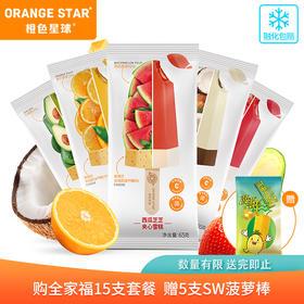 【为思礼】橙色星球棒冰 网红雪糕 水果雪糕 鲜果鲜奶 不添加香精色素 甜品网红棒冰 大人小孩都爱吃