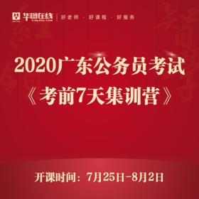 2020广东公务员笔试考前7天集训营