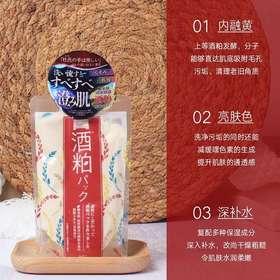 【一般贸易带标】日本pdc酒粕酒糟面膜补水保湿提亮肤色涂酒粕涂抹式面膜170g